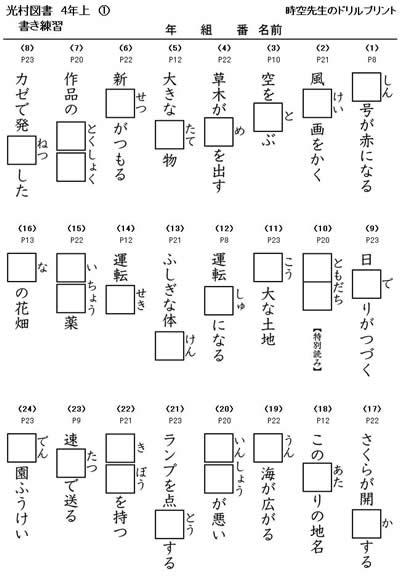 教科書準拠の漢字ドリル(確認 ... : 漢字の練習プリント : プリント